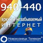 Новокузнецк Телеком - Единая телекоммуникационная сеть Заводского района